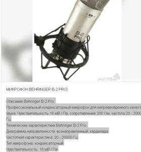 Студийный микрофон B-2 PRO и ламповый предусилител