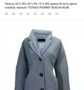 Пальто женское Concept k, из Германии
