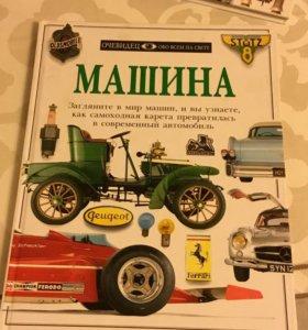 Книга подарочная «Машина»