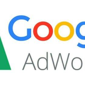 Настройка Google Adwords в Крыму
