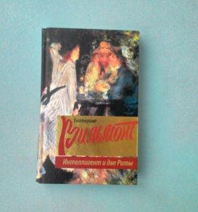 Книга Вильмонт Интеллигент и две Риты
