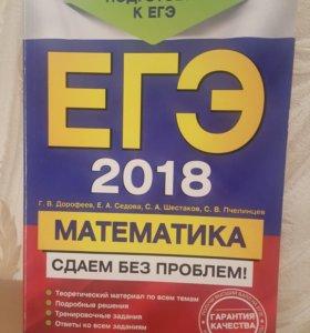 ЕГЭ 2018 Математика БЕЗ ПРОБЛЕМ