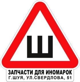 Бесплатные значки «Ш»