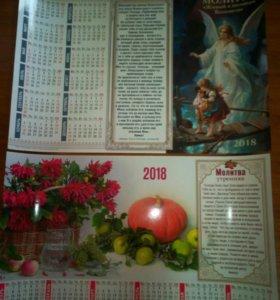 Календари А3