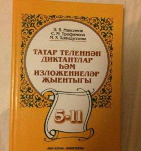 Книга для татарского языка