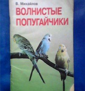 """Книжка """"Волнистые попугайчики"""""""