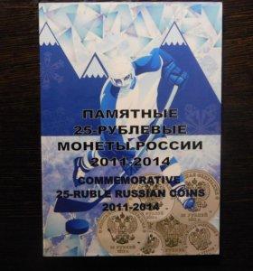 Альбом 25-рублёвые монеты Олимпиада в Сочи