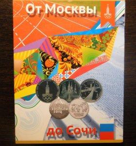 Альбом От Москвы до Сочи (10 монет)