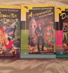 Книги Донцова