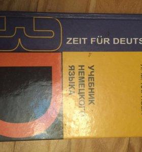 С.А. Волина: Время немецкому 2, 3 (2книги)