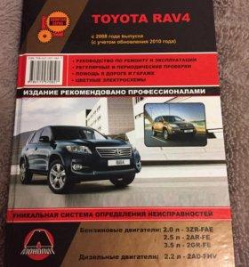 Книга по ремонту машины Тайота Рав4