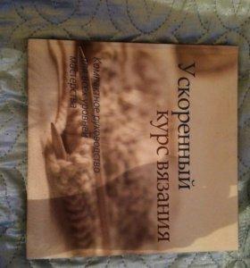 Книга вязания