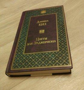 Книга Киз Цветы для Элджернона