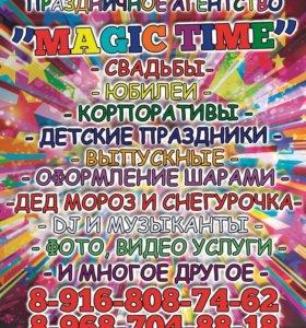 Праздничное агентство Magic Time