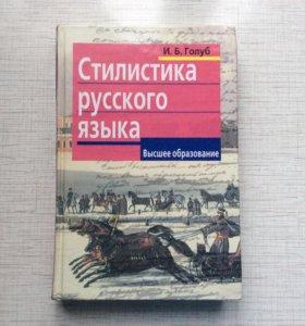 И.Б. Стилистика русского языка (высшее образование