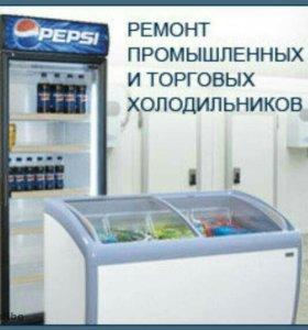 Услуги по ремонту холодильного оборудования