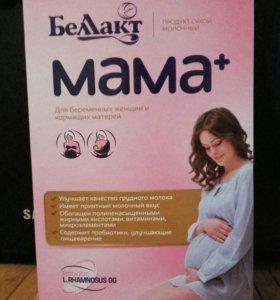 Беллакт мама+