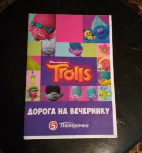 Игровая карта тролли