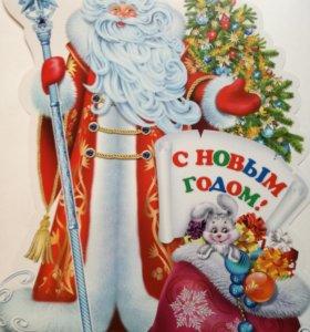 Плакат новогодний