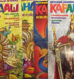 Журнал Карандаш