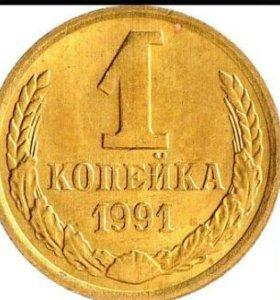 1 копейка 1991 м