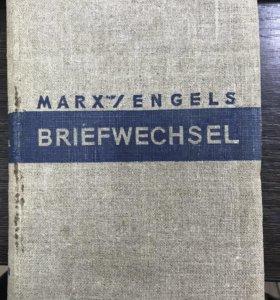 Переписка Маркса и Энгельса