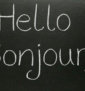 Репетитор английского и французского