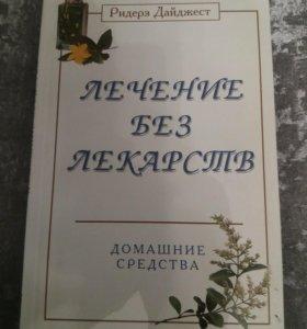 """Медицинский справочник """"Лечение без лекарств"""""""
