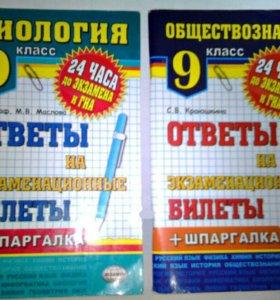 Книжки для экзамена