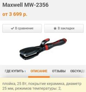 Набор для укладки Maxwell MW-2356