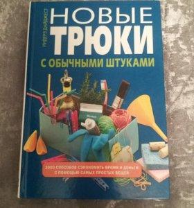 """Книга """"Новые трюки с обычными штуками"""""""