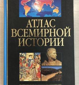 Атлас всемирной истории