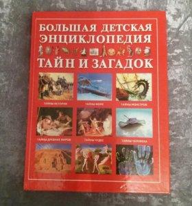 Детская энциклопедия тайн и загадок