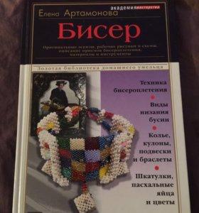 Книга бисер