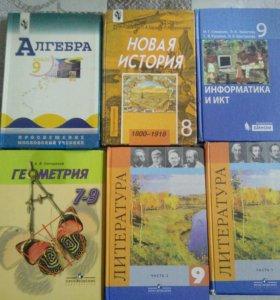 Книги 9 класс и 8