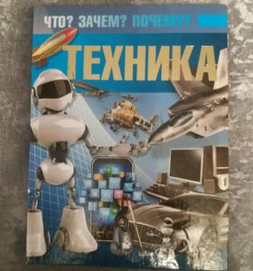 Детская энциклопедия о технике