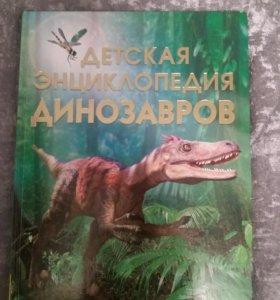 Детские энциклопедии динозавров