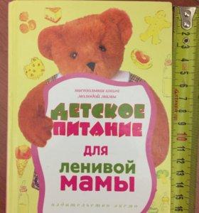 Книга Детское питание для ленивой мамы