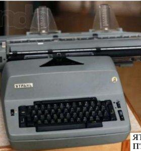 Пишущая машинка электрическая «ЯТРАНЬ» тип ПЭК 435