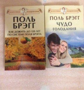 Книги о здоровье! поль брэгг