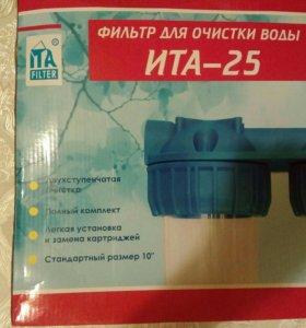 Фильтр для очистки воды ИТА-25