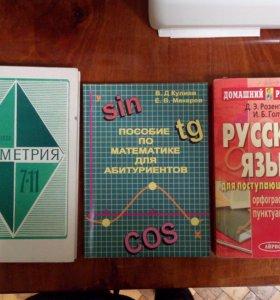 Учебники для школы (7-9 класс) и института