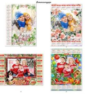 Календарь плакат с Вашим фото
