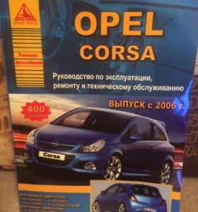 """Книга """"Руководство по эксплуатации автомобиля"""""""