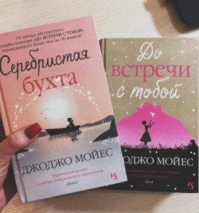 Книги Джоджо Мойес