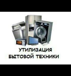 Утилизация холодильников и Стир.машин