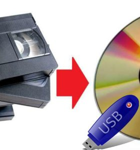 записи с видеокассет на флешку или диск