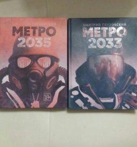Книги метро 2033 и 2035