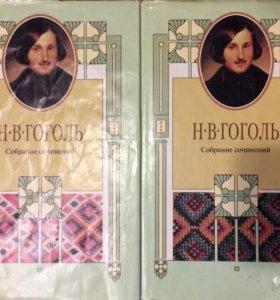 Н. В. Гоголь. Два тома из собрания сочинений.