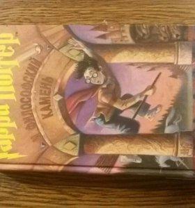 книга гарри поттер и филосовский камень